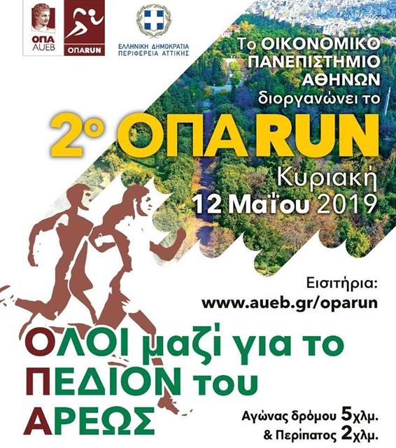 Το 2ο ΟΠΑ Run στο Πεδίον του Αρεως | tovima.gr