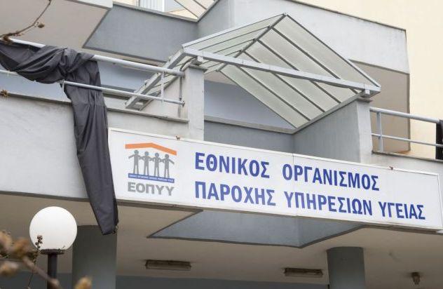 Χειρόφρενο στον διάλογο ΕΟΠΥΥ – διαγνωστικών κέντρων   tovima.gr