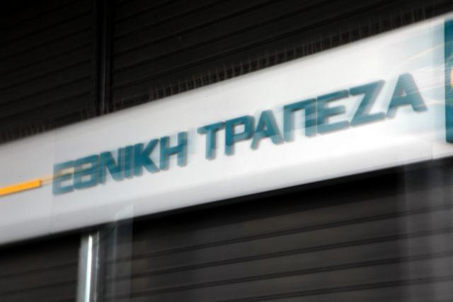Εθνική Τράπεζα: Προσφεύγει κατά της τροπολογίας για τους συνταξιούχους | tovima.gr