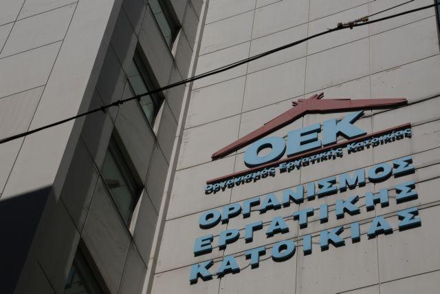 Προχωρά η επιδότηση των τοκοχρεωλυτικών δόσεων δανείων δικαιούχων του πρώην ΟΕΚ | tovima.gr