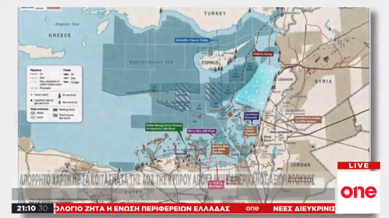 One Channel: Απόρρητο χάρτη με κοιτάσματα της κυπριακής ΑΟΖ αποκάλυψε αμερικανός αξιωματούχος | tovima.gr