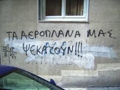 Το κλάμα του Βαξεβάνη και η ψεκασμένη ρύθμιση Παππά – Κρέτσου | tovima.gr