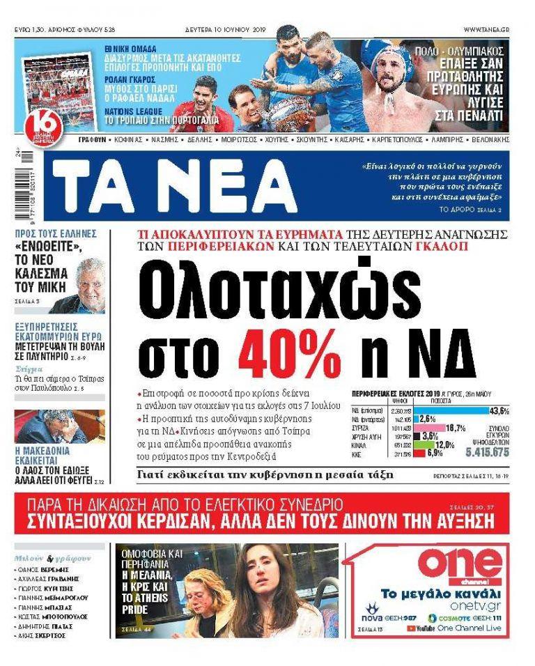 Διαβάστε στα ΝΕΑ της Δευτέρας: Ολοταχώς στο 40% η ΝΔ | tovima.gr