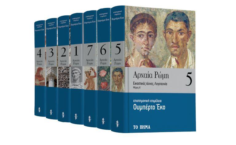 Εκτάκτως το Σάββατο με «Το Βήμα της Κυριακής» «Ουμπέρτο Εκο: Αρχαία Ρώμη» & «BHMAgazino» | tovima.gr
