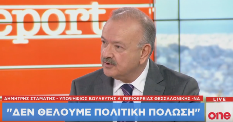 Ο Δ. Σταμάτης στην εκπομπή One Report | tovima.gr