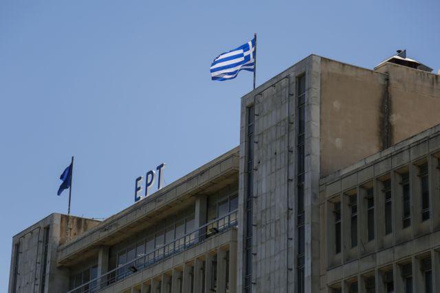 Λυπάται η ΕΡΤ που μετέδωσε μόνο Τσίπρα και αγνόησε όλη την άλλη επικαιρότητα | tovima.gr
