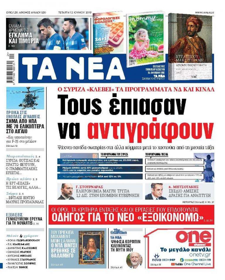 Διαβάστε στα «ΝΕΑ» της Τετάρτης: «Τους έπιασαν να αντιγράφουν» | tovima.gr
