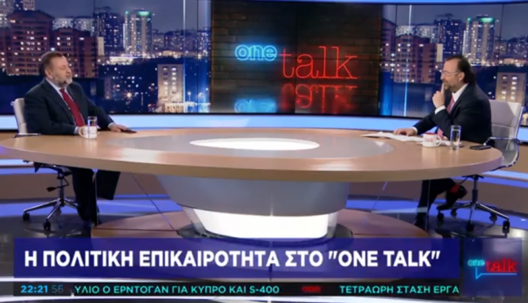 Β. Κεγκέρογλου στο One Channel: Με εθνική συνεννόηση να δούμε τα μεγάλα ζητήματα | tovima.gr