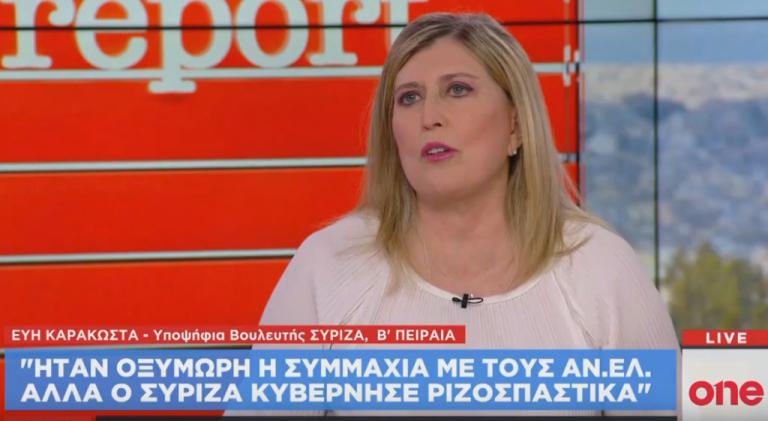 Εύη Καρακώστα στο One Channel: Ο ΣΥΡΙΖΑ κυβέρνησε ριζοσπαστικά | tovima.gr