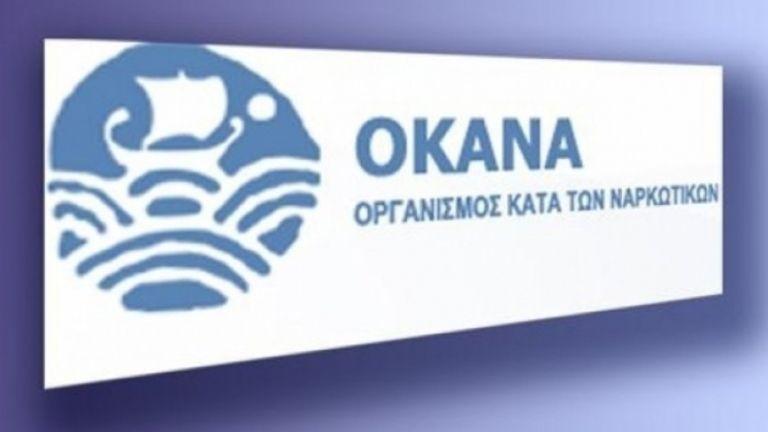 ΟΚΑΝΑ: Επί 4 χρόνια η Πολιτεία μας γυρνάει την πλάτη   tovima.gr