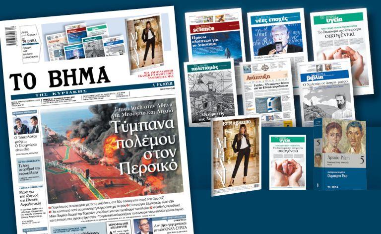 Διαβάστε στο «Βήμα της Κυριακής» εκτάκτως το Σάββατο | tovima.gr