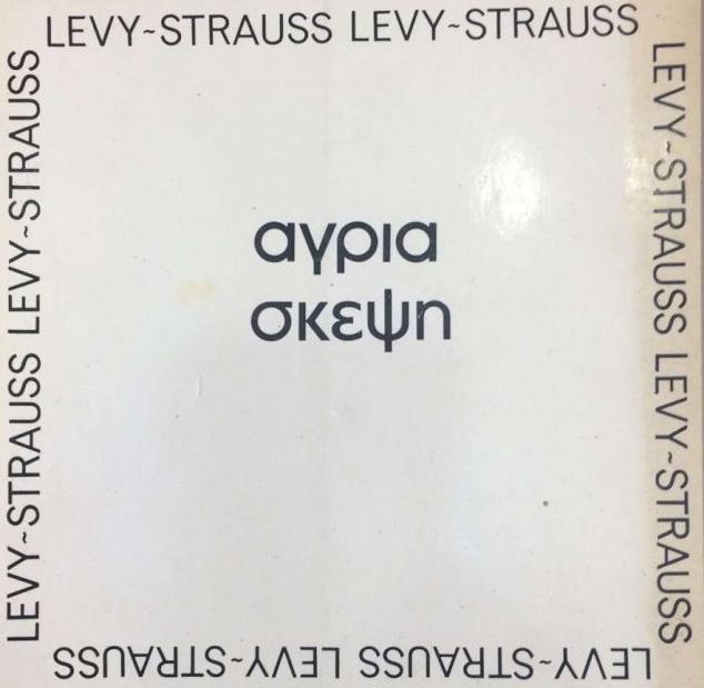 Η «Αγρια σκέψη» του Κλωντ Λεβί Στρως σε επανέκδοση μετά από σαράντα χρόνια | tovima.gr