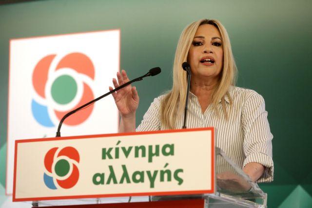 Γεννηματά: Να καταδικαστεί η Τουρκία από το Ευρωπαϊκό Συμβούλιο | tovima.gr