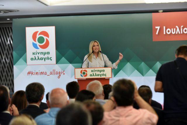 ΚΙΝΑΛ: Τα ψηφοδέλτια σε επτά εκλογικές περιφέρειες | tovima.gr
