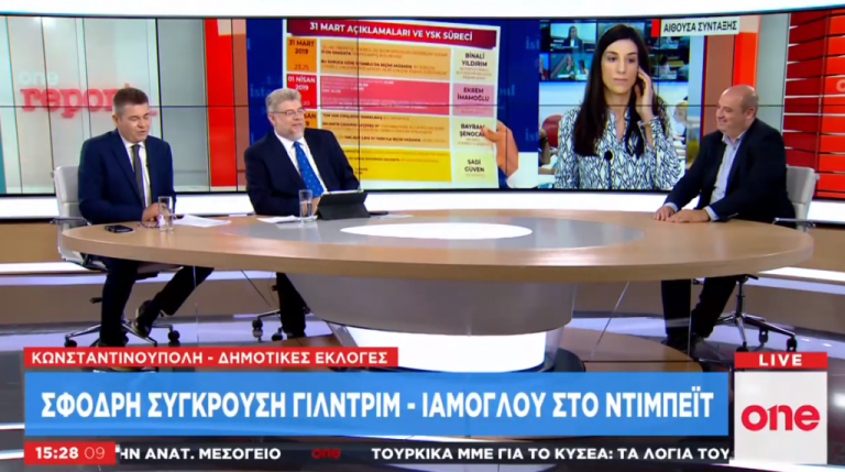 One Channel: Με σφοδρά πυρά Γιλντιρίμ – Ιμάμογλου το ιστορικό τηλεοπτικό debate | tovima.gr