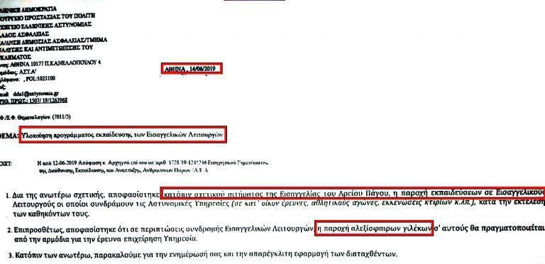 Οι εισαγγελείς με αλεξίσφαιρα γιλέκα | tovima.gr