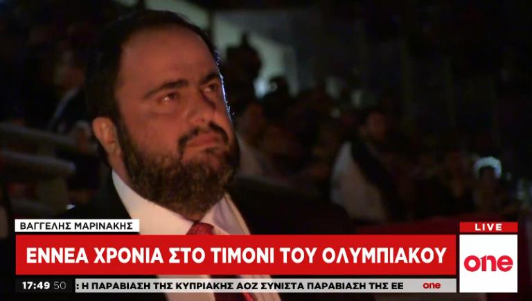 One Channel: Εννέα χρόνια στο τιμόνι του Ολυμπιακού ο Βαγγέλης Μαρινάκης | tovima.gr
