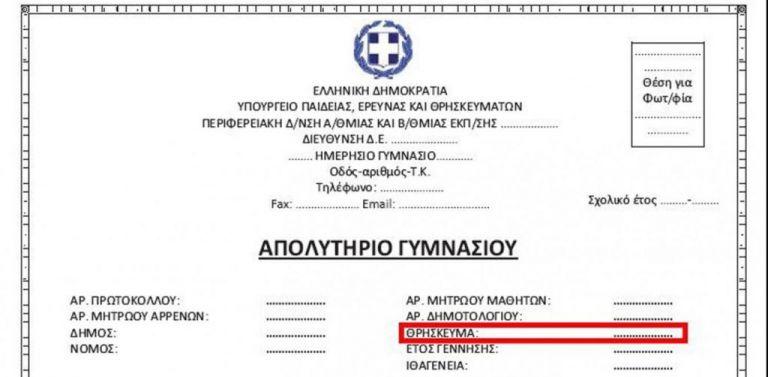 Τι έκανε ο Κώστας Γαβρόγλου για το θρήσκευμα στα φετινά απολυτήρια | tovima.gr