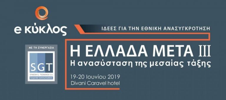 Ξεκινάει το τρίτο συνέδριο του Κύκλου Ιδεών για την ανασύσταση της μεσαίας τάξης | tovima.gr