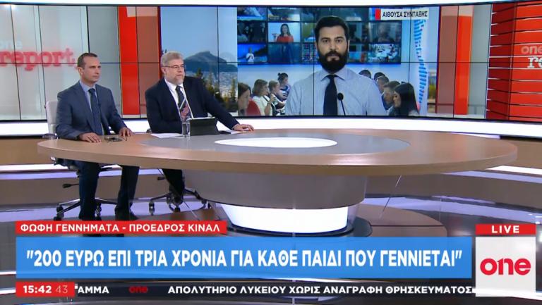 One Channel: Ισχυρά κίνητρα για γεννήσεις και στήριξη της οικογένειας προτείνει το ΚΙΝΑΛ | tovima.gr