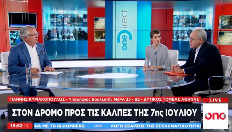 Γ. Κυριακόπουλος στο One Channel: Το πρόγραμμα του ΜέΡΑ25 εστιάζει στον άνθρωπο | tovima.gr