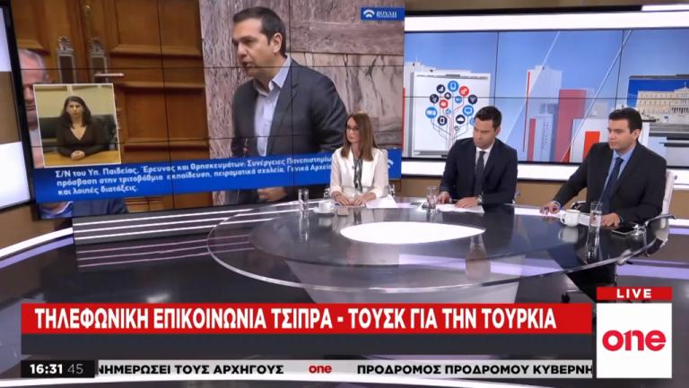 One Channel: Επικοινωνία Τσίπρα – Τουσκ για την τουρκική προκλητικότητα | tovima.gr