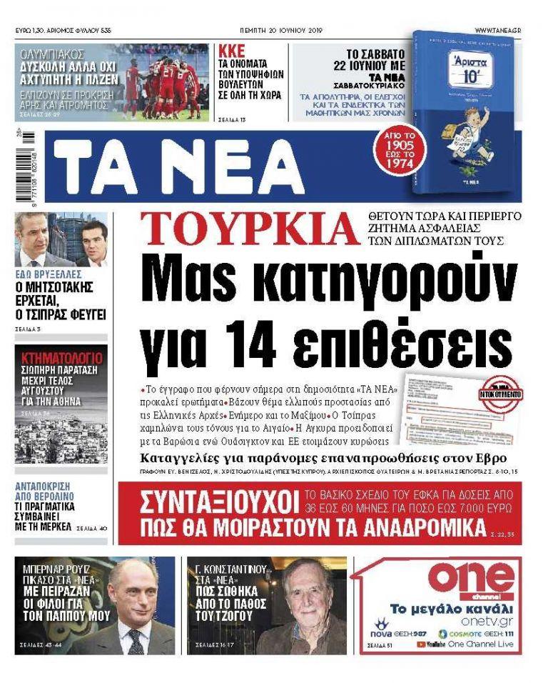 Εγγραφο – ντοκουμέντο στα «ΝΕΑ» της Πέμπτης: «Μας κατηγορούν για 14 επιθέσεις» | tovima.gr