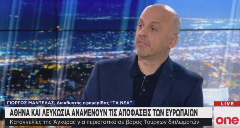Γ. Μαντέλας στο One Channel: Οι ΗΠΑ θα λειτουργήσουν αποτρεπτικά στην Αγκυρα, όχι η ΕΕ | tovima.gr