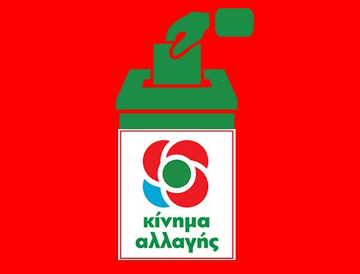 ΚΙΝΑΛ: Ανακοινώθηκε το ψηφοδέλτιο Επικρατείας | tovima.gr