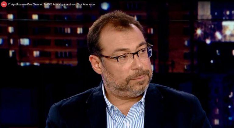 Γ. Αγγέλου στο One Channel: Το ΚΚΕ λέει «όχι» εκεί που όλοι λένε «ναι» | tovima.gr