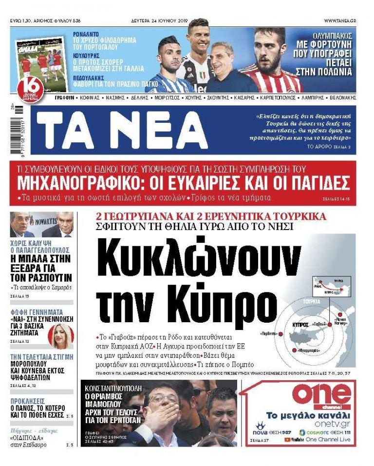 Διαβάστε στα Νέα της Δευτέρας: Κυκλώνουν την Κύπρο | tovima.gr