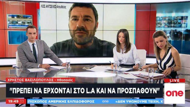 Χρ. Βασιλόπουλος στο One Channel: Δύσκολή, όχι όμως άπιαστη μια καριέρα στο Λος Άντζελες | tovima.gr
