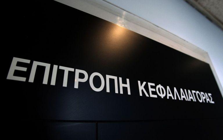 Η απάντηση της Επιτροπής Κεφαλαιαγοράς για την μεταστέγασή της | tovima.gr