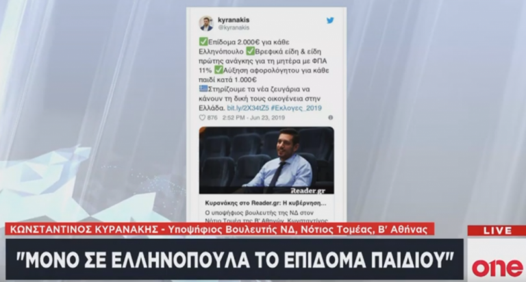 Κ. Κυρανάκης: Επίδομα παιδιού μόνο σε Ελληνόπουλα | tovima.gr