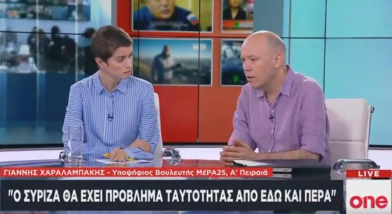 Γ. Χαραλαμπάκης στο One Channel: Ο ΣΥΡΙΖΑ θα έχει προβλήματα ταυτότητας | tovima.gr