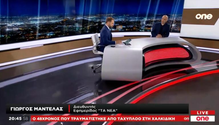 Γ. Μαντέλας στο One Channel: «Γρίφος» η αντίδραση του Ερντογάν στη συντριβή | tovima.gr