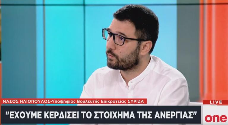 Ν. Ηλιόπουλος στο Οne Channel: O κόσμος που ψήφισε ΣΥΡΙΖΑ περίμενε περισσότερα | tovima.gr