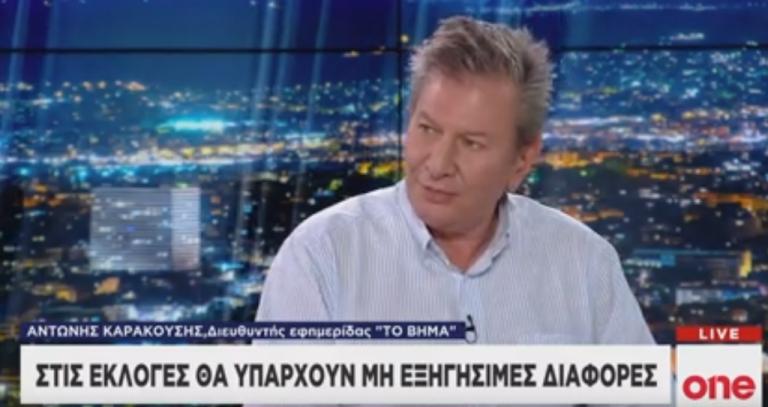 Αντ. Καρακούσης στο One Channel: Στις εκλογές θα υπάρξουν μη εξηγήσιμες διαφορές   tovima.gr
