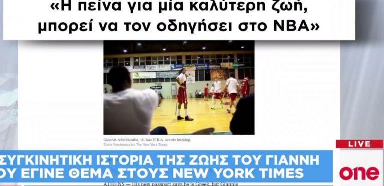 Γιάννης Αντετοκούνμπο: Εθνική υπερηφάνεια για τον πρώτο Ελληνα MVP του NBA   tovima.gr