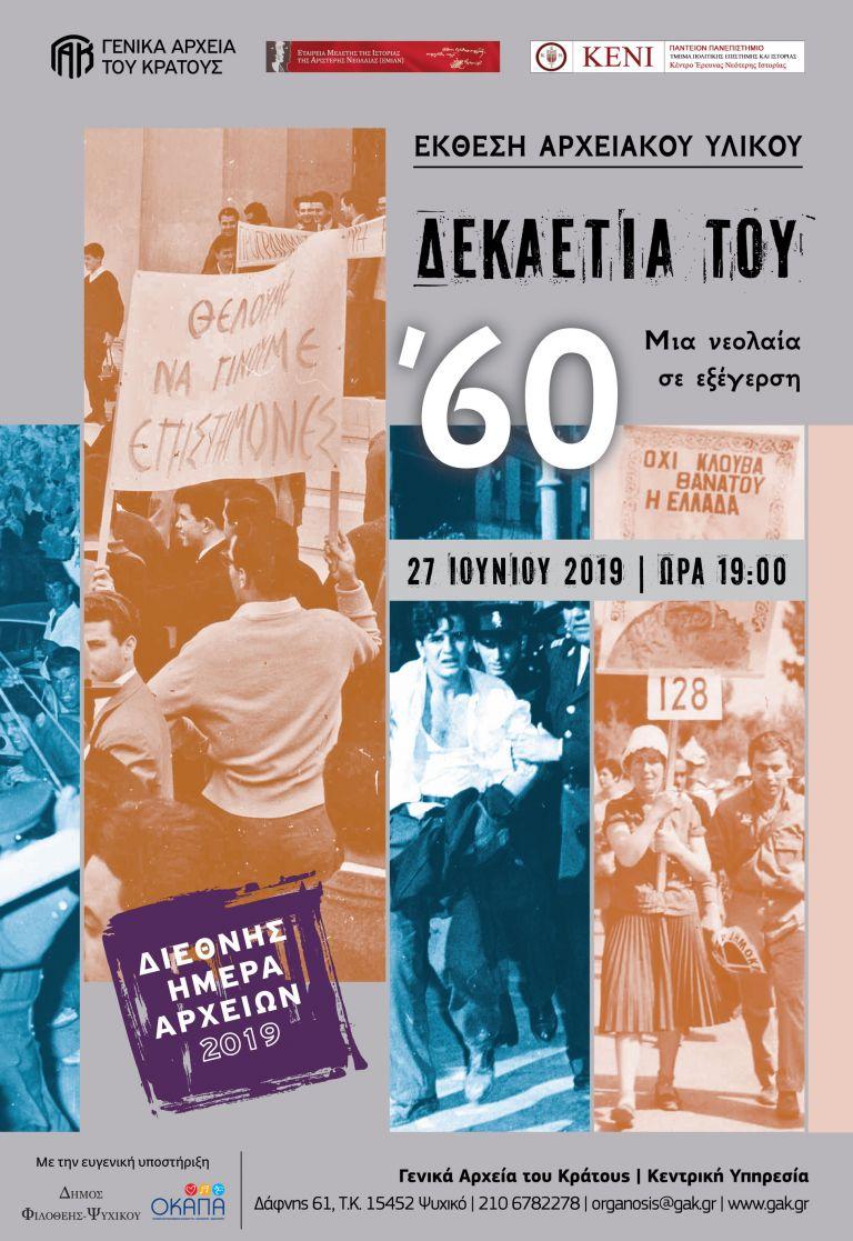Η νεολαία του 1960 σε εξέγερση | tovima.gr