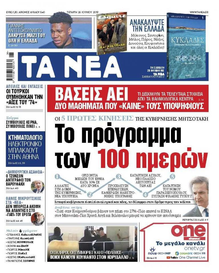 Διαβάστε στα «ΝΕΑ» της Τετάρτης: «Το πρόγραμμα των 100 ημερών» | tovima.gr