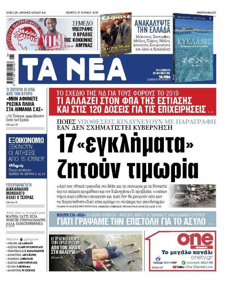 Διαβάστε στα «ΝΕΑ» της Πέμπτης: «17 εγκλήματα ζητούν τιμωρία» | tovima.gr