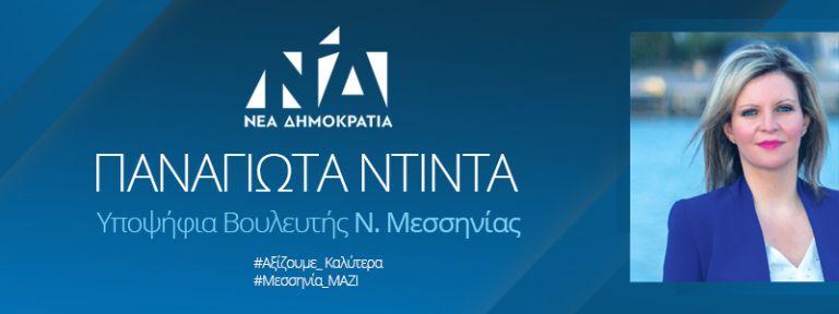 Π. Ντίντα: Στις 7 Ιουλίου ξεκινά μια νέα εποχή για την Ελλάδα | tovima.gr