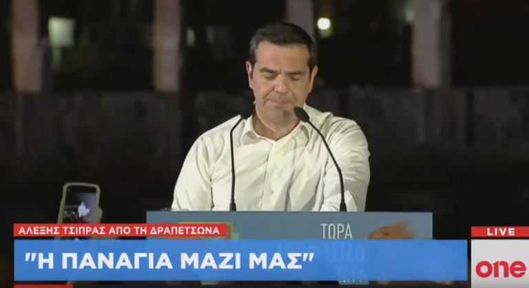 Αλέξης Τσίπρας : Η Παναγιά μαζί μας! | tovima.gr