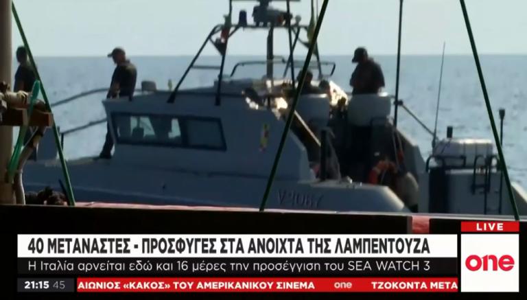 One Channel: Συνεχίζεται η «Οδύσσεια» του Sea Watch 3   tovima.gr