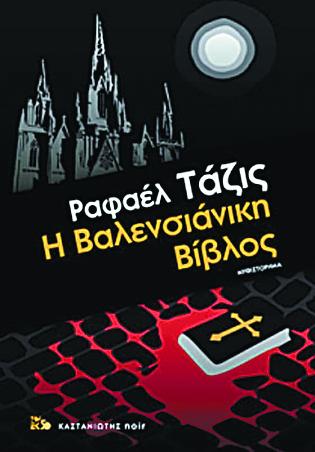 Μίσος, απληστία και φιλοδοξία | tovima.gr
