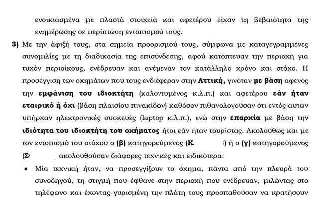Με πανελλαδική δράση η συμμορία των πορτμπαγκάζ | tovima.gr