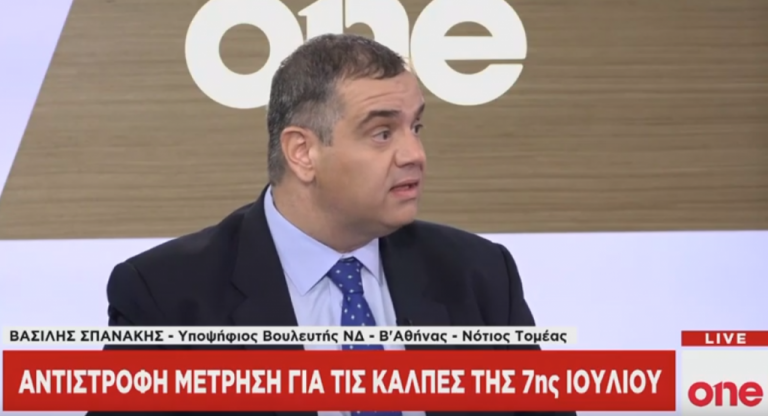 Β. Σπανάκης στο One Channel: Αντίπαλος της ΝΔ ο χρόνος | tovima.gr