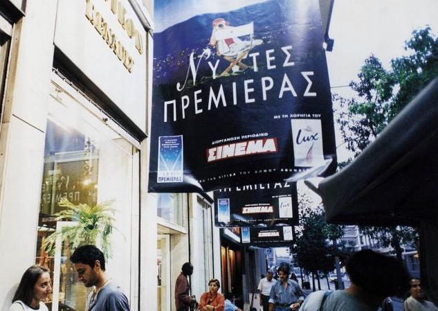 Διατηρητέοι οι κινηματογράφοι «Απόλλων» και «Αττικόν» εφτά χρόνια μετά | tovima.gr