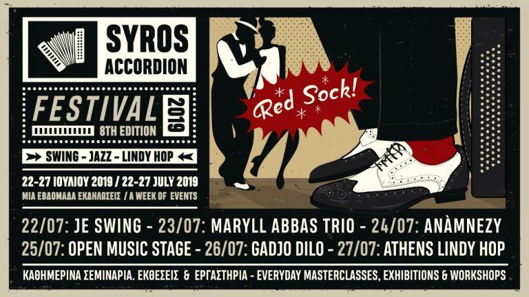 8ο Φεστιβάλ Ακορντεόν Σύρου: Swing – Jazz και Lindy Hop | tovima.gr